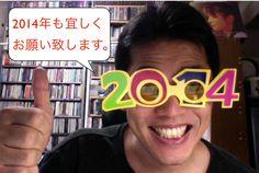 2014お年玉 http://yokotashurin.com/etc/2014net-business.html