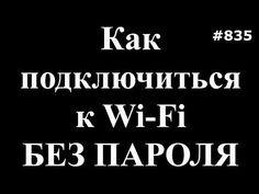 Взлом WiFi соседа с андроид - YouTube