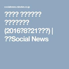 長戸千晶 銅・星奈津美 一般男性と結婚 (2016年8月21日掲載) | 楽天Social News