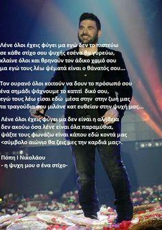 Greek Music, Lyrics, Movies, Movie Posters, Film Poster, Films, Popcorn Posters, Song Lyrics, Film Books