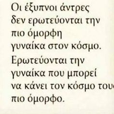 Greek Quotes, Best Quotes, Thoughts, Photo And Video, Posters, Nice, Instagram, Best Quotes Ever, Poster