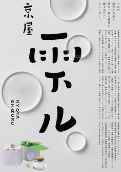 京屋雫ル KYOYA SHIZURU - 京屋酒造京屋酒造 Graphic Artwork, Poster Ads, Layout, Japan, Page Layout, Japanese