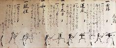part of an ancient scroll describing yagyu shinkage ryu swordsmanship.