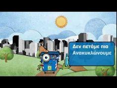 ΠΑΙΔΙΚΟ ΕΚΠΑΙΔΕΥΤΙΚΟ ΒΙΝΤΕΟ ΓΙΑ ΤΟΝ ΜΠΛΕ ΚΑΔΟ - ΕΕΑΑ - YouTube Autumn Activities, Educational Videos, Science Projects, Earth Day, Children, Kids, Recycling, Environment, School