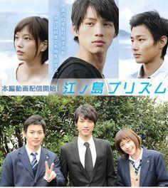 "Sota Fukushi, Tsubasa Honda, Shuhei Nomura. BTS photo, J movie ""Enoshima Prism"", 2013"