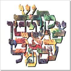 Hebrew, Alef-Bait, Calligraphy Art Plaques