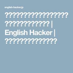 英会話教室に一切通わず独学で英語バイリンガルになった勉強法 | English Hacker | 英語学習の情報ポータルサイト