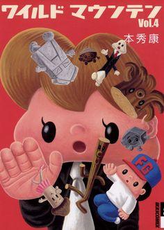 Amazon.co.jp: ワイルドマウンテン(4) (IKKI COMIX) 電子書籍: 本秀康: Kindleストア