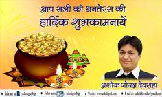 आप सभी को धनतेरस की हार्दिक शुभकामनाएं ! May Goddess Laxmi bless you with Good Health, Good Wealth and Good Future...Shubh Dhanteras..