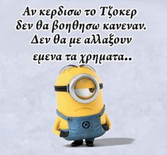 Minion Meme, Minions Quotes, We Love Minions, Funny Greek Quotes, Bring Me To Life, Funny Statuses, Smart Quotes, Just Kidding, Laugh Out Loud