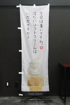 株式会社share_F980_PAC210_ソフトクリーム_のぼり旗