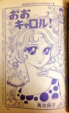 aoike yasuko