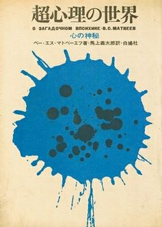 • Japanese book cover 1960 by bside