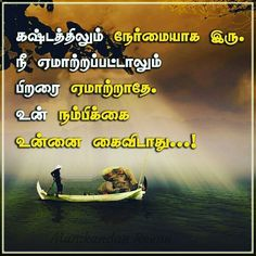 Tamil Latest Inspiring Good Thoughts Life Motivated Pictures Awesome
