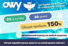 Супер заработок 5 месяцев подряд   А сейчас и супер предложение)) Узнайте больше тут http://ads.superzarabotki.com/?page_id=1174 и присоединяйтесь :)