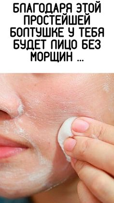 Beauty Tips For Face, Beauty Hacks, Knee Pain, Cosmetics, Tips, Neutral Eyes, Make Up Eyes, Food And Drinks, Deutsch