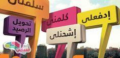 دار الأفتاء توضح حكم التهرب من سداد خدمة سلفني شكرًا