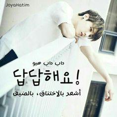Arabic Funny, Funny Arabic Quotes, Korean Lessons, Korean Language Learning, Korean Quotes, Korean Words, Learn Korean, China, Life Quotes