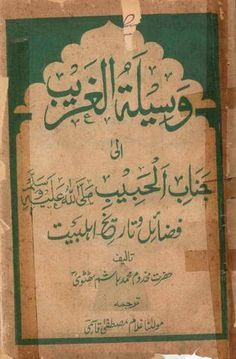 """Cover of """"Waseelat ul ghareeb"""" Free Pdf Books, Free Books Online, Free Ebooks, Quran Quotes Inspirational, New Books, Reading, Cover, Islam, Prayers"""
