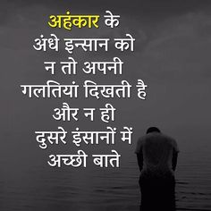 Hindi Motivational Quotes, Inspirational Quotes in Hindi - Brain Hack Quotes Hindi Quotes Images, Inspirational Quotes In Hindi, Motivational Picture Quotes, Life Quotes Pictures, Love Picture Quotes, Inspiring Quotes, True Quotes, Motivational Thoughts, Photo Quotes