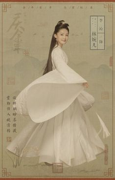 Asian Hotties, China Girl, Joy Of Life, Chinese Culture, Bell Sleeve Top, Ballet Skirt, Poster, Actors, Fashion Outfits