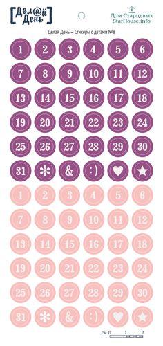 Стикеры с датами «Делай день» №08, формат 10х21 см (фиолетовый / светло-розовый)…