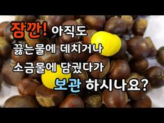 chestnut (How to keep it for a long time) Beans, Fruit, Vegetables, Food, Vegetable Recipes, Eten, Veggie Food, Prayers, Meals