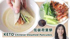 生酮食谱 | 薄如蝉翼 简易版【低碳荷叶饼】+ 【生酮甜面酱】| Keto Chinese Steamed Pancakes - YouTube Chinese Dumplings, Crepes, Fresh Rolls, Pancakes, Tacos, Keto, Ethnic Recipes, Food, Essen