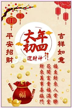 Chinese New Year Wishes, Chinese New Year Greeting, Cny Greetings, Good Morning Greetings, Holiday Wishes, Happy New Year, Greeting Cards, Wallpaper, Holiday Decor