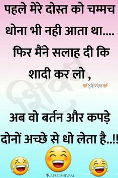 Funny - Dank memes, Hilarious jokes, Funny videos and Funny Images With Quotes, Funny Quotes In Hindi, Jokes Images, Jokes In Hindi, Jokes Quotes, Fun Quotes, Short Jokes Funny, Funny Minion Memes, Latest Funny Jokes