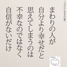 Twitter Cool Words, Wise Words, Cartoon Quotes, Japanese Words, Meaningful Life, Magic Words, Good Vibes Only, Powerful Words, Famous Quotes