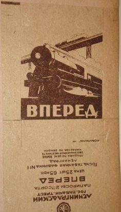 Папиросные пачки России и СССР
