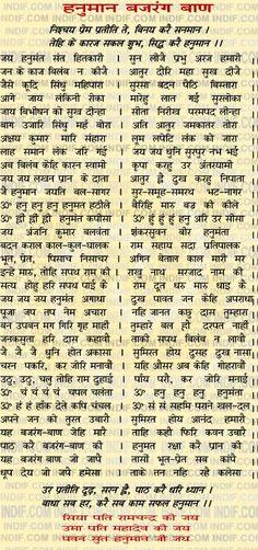 Bajrang Baan Lyrics In Hindi Pdf