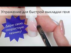 Сокращаем время работы. Упражнение по выкладке гелем для наращивания ногтей - YouTube