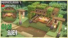 Minecraft : Wild rest area Tutorial |How to Build in Minecraft Minecraft Seeds Xbox 360, Minecraft Shops, Minecraft Building Guide, Minecraft Cottage, Cute Minecraft Houses, Minecraft Plans, Minecraft House Designs, Amazing Minecraft, Minecraft Blueprints