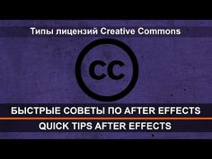 Типы лицензий Creative Commons. Быстрые советы по After Effects - YouTube