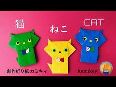 Learn more about Learning Origami Gato Origami, Origami Mouse, Origami Yoda, Origami Star Box, Origami Dragon, Origami Fish, Diy Origami, Origami Tutorial, Paper Origami Flowers