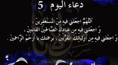 تعرف علي .. دعاء اليوم الخامس من رمضان وثوابه