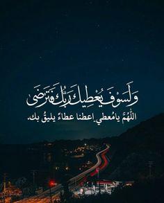 #آيات اللهم آمين #H_G