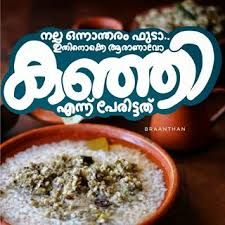 Image result for braanthan Food Typography, Movie Dialogues, Nostalgic Images, Malayalam Quotes, Kerala Food, Childhood Toys, Deep Thoughts, Picture Quotes, Nostalgia