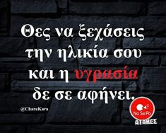 Ατάκες Funny Quotes, Funny Memes, Jokes, Funny Greek, Greek Quotes, Slogan, Haha, Funny Pictures, Facts