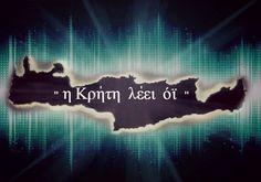 Óι κοπέλια!! #δημοψηφισμα #Κρητη #Οχι Greek Quotes, Superhero Logos, Greece, Neon Signs, Island, Words, Inspiration, Lyrics, Letters