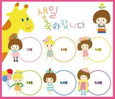 Painting For Kids, Art For Kids, Name Labels, Birthday Board, 9 And 10, Hello Kitty, Happy Birthday, Diy Crafts, Blog