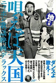 メディアファクトリー 「唄えば天国/ニッポン歌謡映画デラックス 地の巻」