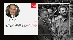 فيدل كاسترو و الوفاء الجزائري