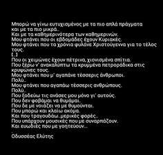 #Ελύτης Picture Quotes, Love Quotes, Brainy Quotes, Greek Quotes, Sweet Words, Love You, My Love, I Love Books, Meaningful Quotes