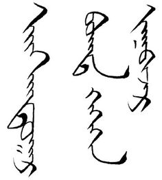 Mongolian Script Tattoo