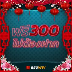 สมาชิกใหม่ แจกฟรี 300 📲Line ID : @550v1 (มี@นะคะ)  #heng666 #hengsbo #เฮงเฮงเฮง #เฮง666 #casino #คาสิโน  #เกมส์กีฬา #เกมส์ยิงปลา #สล็อต #บาคาร่า #คาสิโนออนไลน์ #เล่นเกมส์ได้ตังค์  #เกมส์สล็อต #สล็อตออนไลน์ #เล่นเกมส์ได้เงิน #เกมส์ยิงปลา #เกมส์กีฬา #slots  #slotsbonus #สล็อตแจ็ตพอต #สมัครคาสิโนออนไลน์ #คาสิโนออนไลน์  #แทงบอลออนไลน์ Online Gambling, Facebook Sign Up, Neon Signs, Promotion