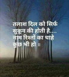 Talash Hindi Quotes Images, Shyari Quotes, Hindi Words, Hindi Quotes On Life, Motivational Quotes In Hindi, Good Life Quotes, People Quotes, Quotable Quotes, Words Quotes