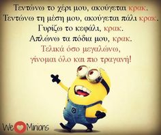 Funny Greek Quotes, English Jokes, Minion Jokes, Minions Love, Funny Times, Clever Quotes, Funny Bunnies, One Liner, Just For Laughs